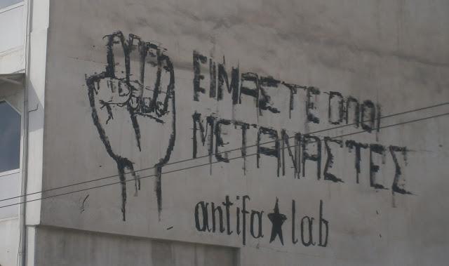 Είμαστε όλοι μετανάστες Antifa ★ Lab - Πειραιώς 1