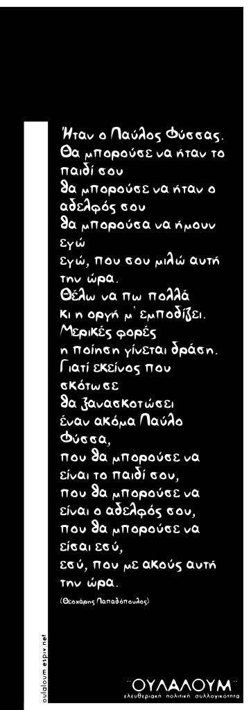 ουλαλουμ (1)