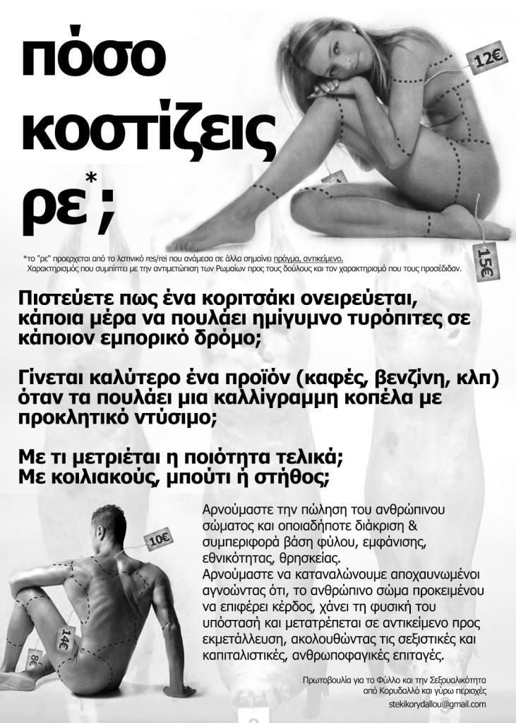 posokostizeis copy